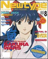 NewType USA Magazine Vol. 02 No. 08 August 2003