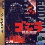 Godzilla: Rettou Kaimetsu
