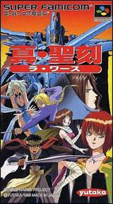 Shin Seikoku: La Wares