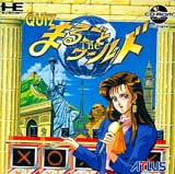 Quiz Marugoto The World CD-Rom2