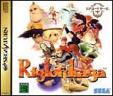 Riglord Saga
