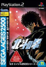 Sega Ages: Fist of the North Star