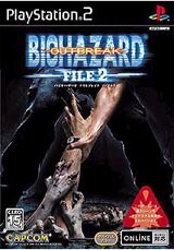 Biohazard Outbreak File 2