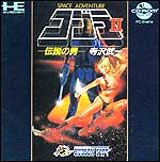 Space Adventure Cobra II CD-Rom2