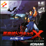 Dracula X: Chi No Rondo Super CD-ROM2