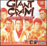 Giant Gram: All-Japan Pro Wrestling 2
