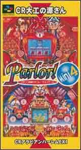 Parlor! Mini 4: Pachinko Jikki Simulation