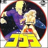 Space Adventure Cobra CD-Rom2