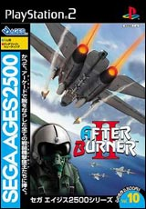 Sega Ages: After Burner II