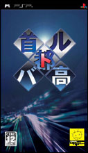 Shutokou Battle / Tokyo Xtreme Racing