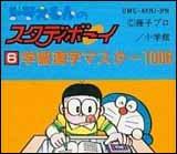 Doraemon no Study Boy 6 - Gakushuu Kanji Master 1006