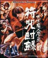 Tokyo Majin Gakuen: Fuju Houroku