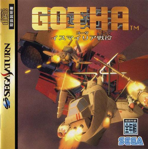 Gotha: Ismailia Seneki