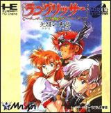 Langrisser: Hikari no Matsuei SUPER CD