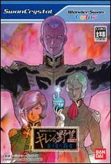 MS Gundam: Gihren no Yabou: Tokubetsu-hen Aokisei no Hasha