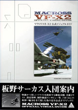 Macross VF-X2 Offical Visual Guide
