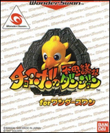 Chocobo no Fushigi na Dungeon (JPN)