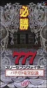 Hisshou 777 Fighter: Pachi Slot Ryuuguu Densetsu