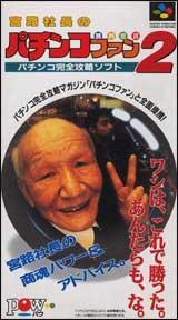Pachinko Fan 2: Shouri Shengen