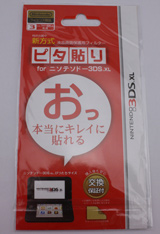 3DS XL Screen Protector
