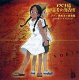 Abenobashi Magical Music Mansion Soundtrack CD