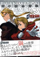 Fullmetal Alchemist TV Animation Artbook 3