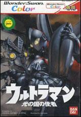 Ultraman: Hikari no Kuni no Shinja