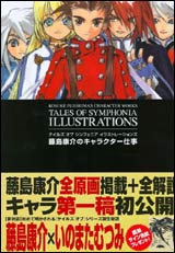 Tales of Symphonia Illustrations: Kosuke Fujishima's Character Works