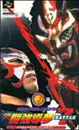 Shin Nippon Pro Wrestling '95: Tokyo Dome Battle 7