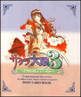 Sakura Wars 3 Postcard Book