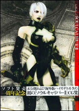 Artworks of Soul Calibur II