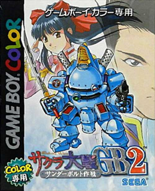 Sakura Taisen GB2 Limited Edition
