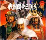 Sengoku Kanto Sangokushi CD-Rom2