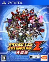 Super Robot Taisen Z Tengoku-hen