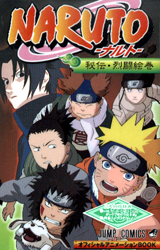 Naruto Hiden Retto Emaki Offical Animation Book