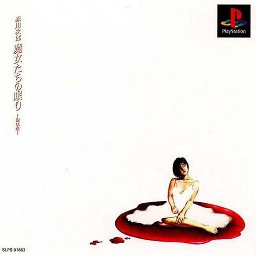 Akagawa Jirou: Majotachi no Nemuri: Fukkatsusai