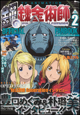 FullMetal Alchemist: Official Fan Book Vol. 02