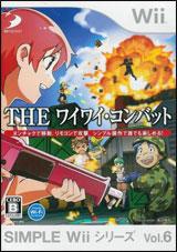 Wai Wai Combat Simple Wii Series Vol. 6