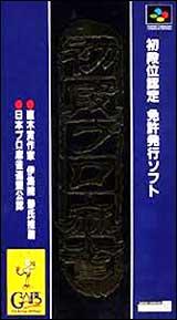 Shodankurai Nintei: Shodan Pro Mahjong