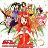 Love Hina CD Soundtrack: Hinata Girls Song Collection