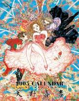 Yoshitaka Amano 2005 Calendar