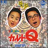 Quiz Caravan Cult Q CD-Rom2