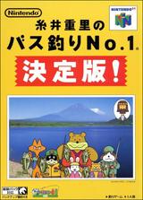 Itoi Shigesato no Bass Tsuri No. 1 Ketteiban!