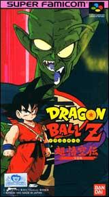 Dragon Ball Z: Super Gokuden Totsugeki-Hen