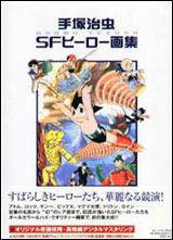 Osamu Tezuka SF Heroes
