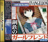 Shinseiki Evangelion: Koutetsu no Girlfriend