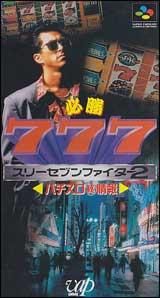 Hisshou 777 Fighter 2: Pachi Slot Hi Jouhou