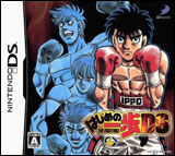 Hajime No Ippo The Fighting!