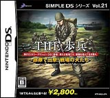 Simple DS Series Vol 21: The Fuhyou