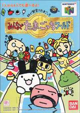 64 de Hakken! Tamagotchi Minna de Tamagotchi World